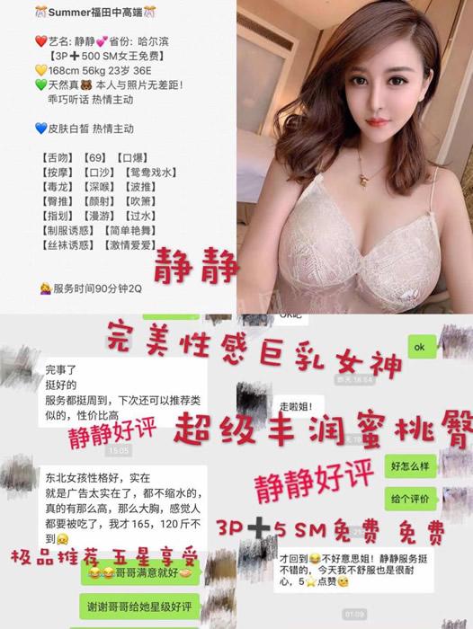 上海会所微信信息